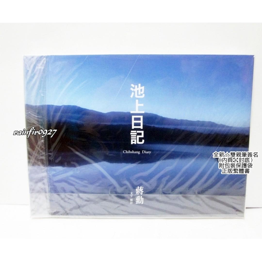現貨 親筆雙簽名★ 全新未使用 蔣勳 池上日記 Chihshang Diary 附大地行走朗讀池上縱谷詩句CD 正版繁體