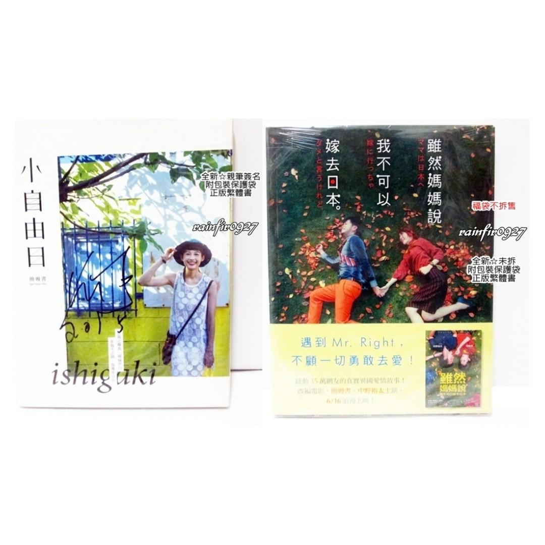 現貨 福袋 親筆簽名 全新 簡嫚書 ishigaki 小自由日 圖文寫真集 + 雖然媽媽說我不可以嫁去日本 電影小說茂木
