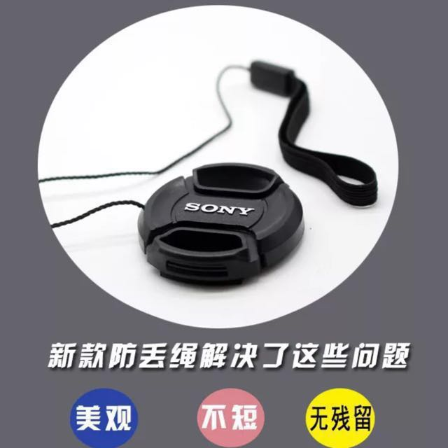 Sony Replacement Front Lens Cap