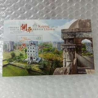 香港郵票(中國世界遺產系列第六號開平)