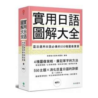 (省$32)<20170414 出版 8折訂購台版新書> 實用日語圖解大全:靈活運用日語必備的550種圖像實景(軟精裝,1MP3),原價 $ 160, 特價 $128