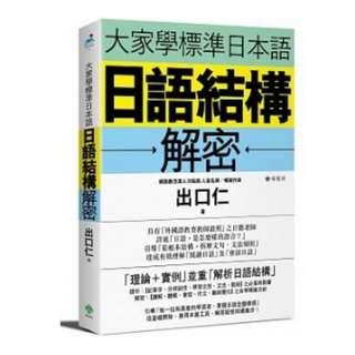 (省$26)<20170915 出版 8折訂購台版新書> 大家學標準日本語:日語結構解密, 原價 $133, 特價$107
