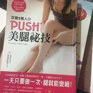 瘦身「PUSH 美腿祕技」