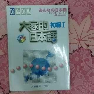大家的日本語  日文課本