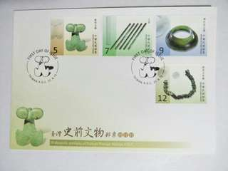 Taiwan FDC Prehistoric Artifacts