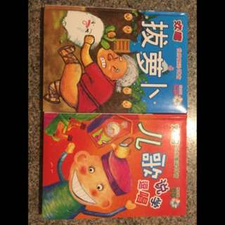 Chinese children Song book 儿歌