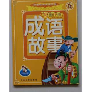Chinese Children's Book :成语故事 Stories of Chinese Idioms
