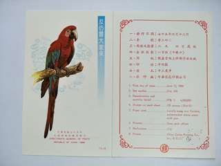 Taiwan stamps folder, Intellectural Property
