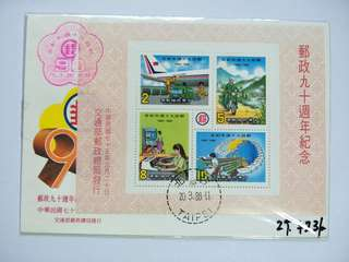Taiwan FDC 90th Anniversary Post
