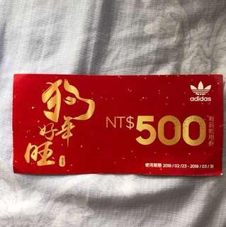 Adidas originals 禮券(500元)