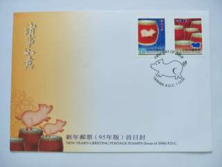 Taiwan FDC New Year Greetings 2006