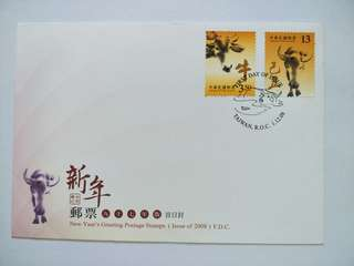 Taiwan FDC New Year Greetings 2008