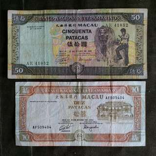 澳門 紙幣 2張