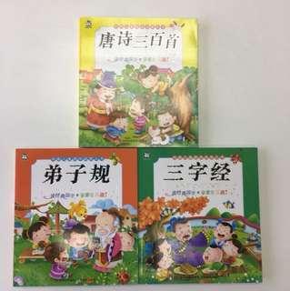 Chinese Classic Books Set
