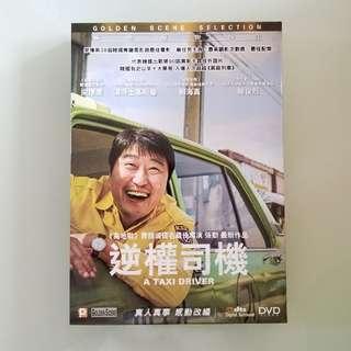 [好戲DVD] 韓國電影《逆權司機》