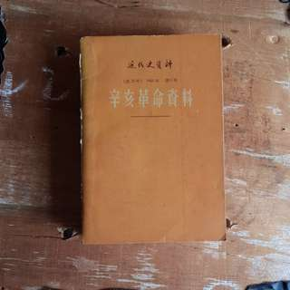 old chinese book 1961