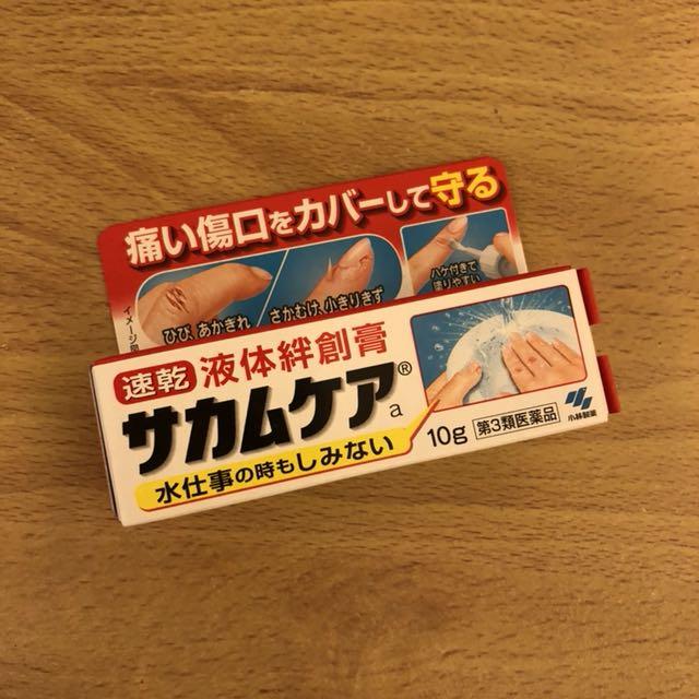 小林速乾防水液體絆創膏10g