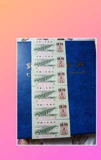 1962年 6连号 全新直版  2角人民幣
