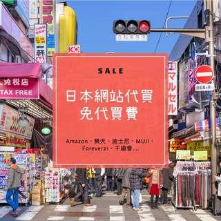 🌸日本網站代購🌸日本 Amazon 樂天 迪士尼 MUJI 網站代買 藥妝 衣服 電器 包包 鞋子 零食 歡迎詢問