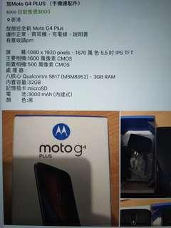 放Moto G4 PLUS