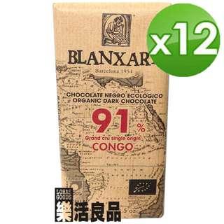 🚚 ※樂活良品※ 苗林西班牙BLANXART有機黑巧克力91%(100g)*12片/免運費,量販團購組合加碼請看賣場介紹