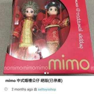 Mimo 中式結婚公仔(停產)最後一套