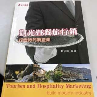 觀光暨餐旅行銷