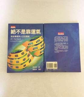Chinese self help books
