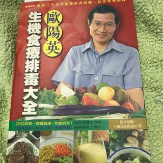 Chinese Health book