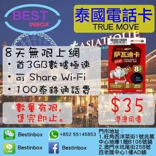 $35元!!【泰國電話卡】泰國true move又返黎啦!!true move 8日無限上網!!