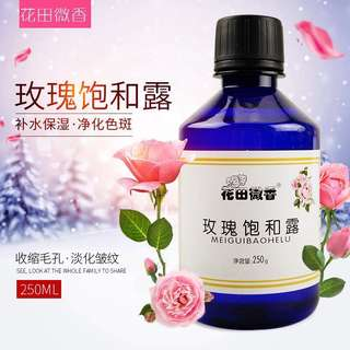 玫瑰饱和露 (Rose Water Toner) 250ml