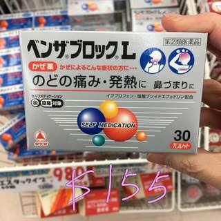 日本藥妝 止痛退燒藥