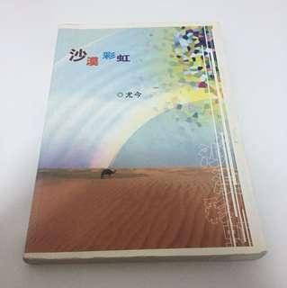 Chinese book《沙漠彩虹》尤今