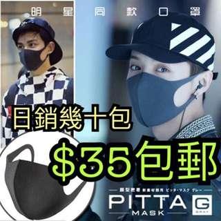 pitta mask 正品