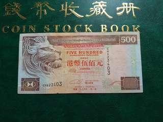 1994年 港幣500元