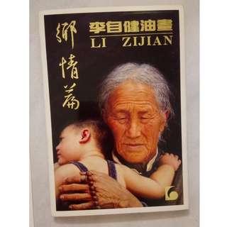 Li ZiJian's ultra realistic paintings on postcard set - set of 15