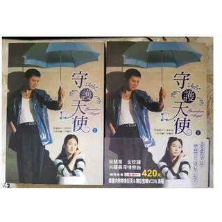 珍藏 韓劇 SBS 守護天使 台版小說一書兩冊 宋慧喬 金旼鐘 內附 VCD 海報 Kpop