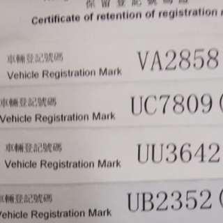 大量其他車牌號碼平售