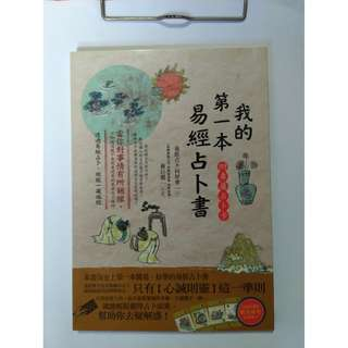 Divination Chinese book
