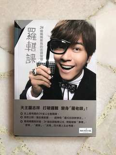 Show Luo 罗志祥 書