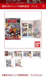 代購-50週年jump展part2 - 5閃連file