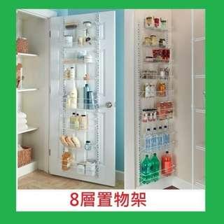 8層掛牆置物架($348包送貨)-慳位收納組合櫃雜物架置物架收納架廚房架浴物架門架掛門