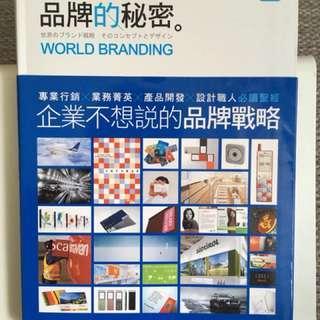 World Branding 品牌的秘密