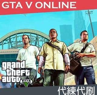 PC GTA5 俠盜獵車手5 線上版金幣等級及解鎖價格