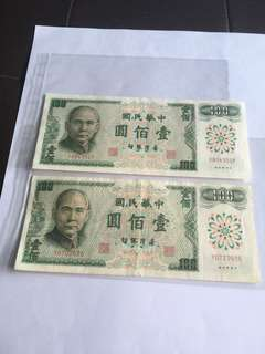 Taiwan Old TWD100 x 2 Banknotes