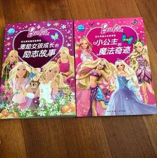 Barbie - Chinese comic
