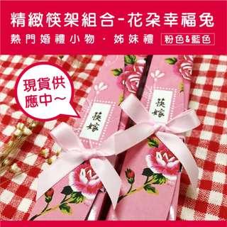 【心幸福】精緻喜筷花朵幸福兔筷架組合/婚禮小物/迎賓禮/二次進場/姊妹禮/捧花禮/禮品