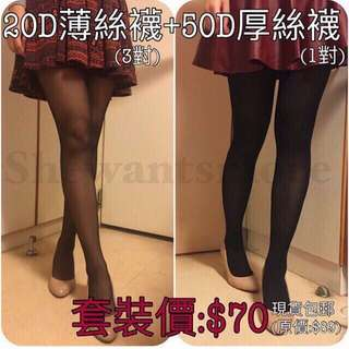 日本黑色絲襪 實物圖