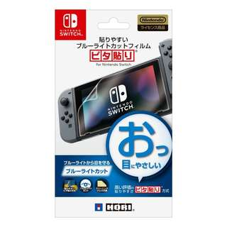 Brand New - HORI BLUE LIGHT CUT PITAHARI SCREEN PROTECTOR