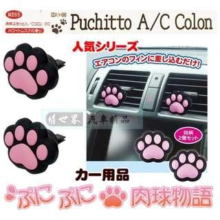 🚚 權世界@汽車用品 日本進口 黑貓物語 貓腳掌印造型冷氣出風口夾式芳香劑 2入 ME65